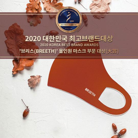 브리스 `대한민국 최고브랜드대상` 올인원 마스크 부문 `대상`